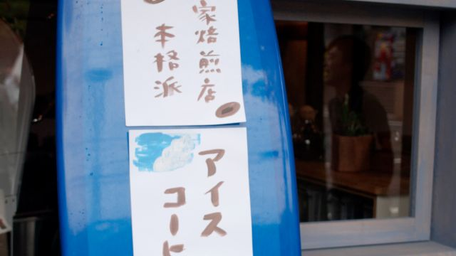 Cafe Blancoさん 手書き看板