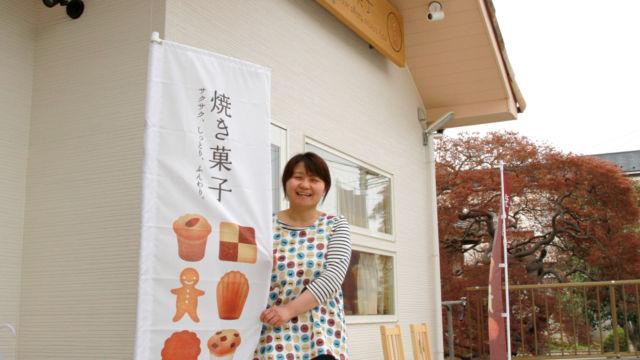 Home made sweets akiko's field 石川 晃子さま