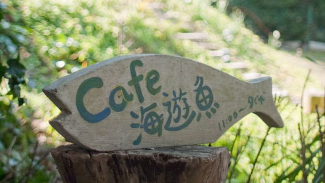 Cafe海遊魚さん看板