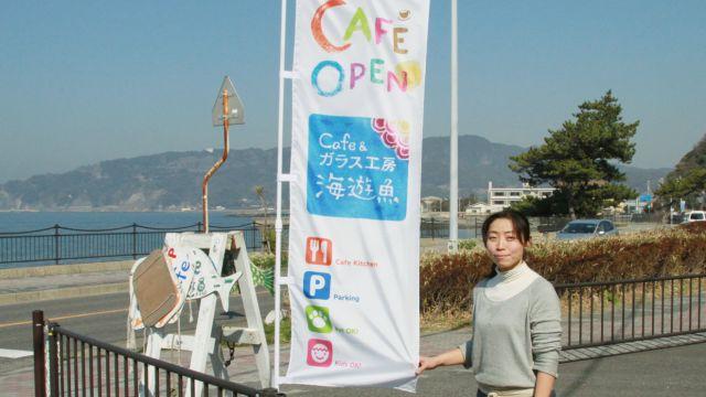 Cafe海遊魚 東さまとオリジナルのぼり旗